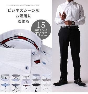 ワイシャツオシャレ襟元.jpg