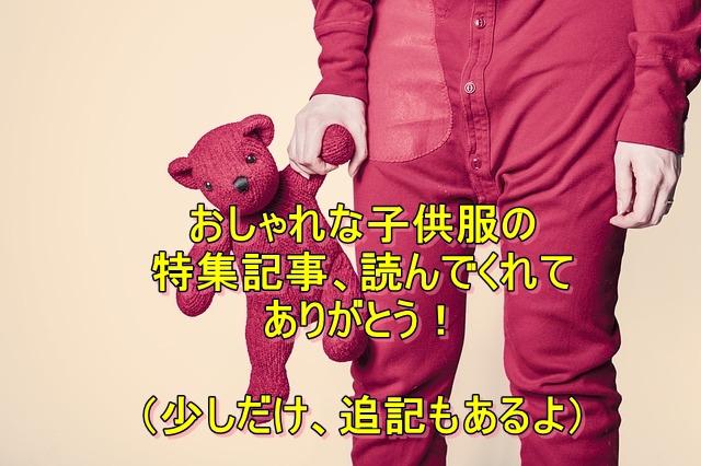 子供服キッズパンツ特集記事.jpg