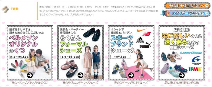 子供靴シューズスポーツ用も充実安くて高品質.png