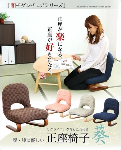座椅子腰痛防止.jpg