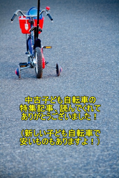 補助輪付自転車特集.jpg