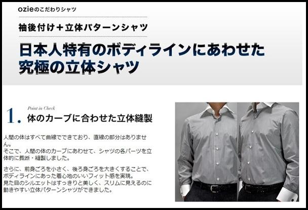 高品質スリムシャツ.jpg