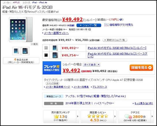 ipadair価格比較コム最安値.jpg
