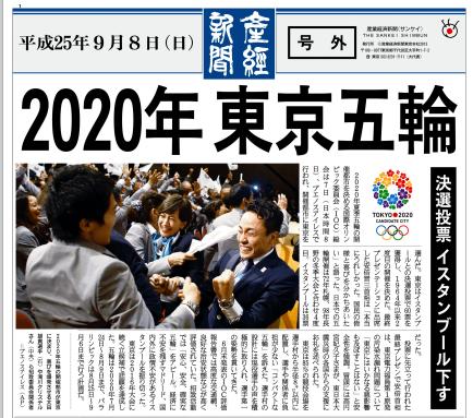 2020東京オリンピック招致決定号外産経新聞.png