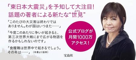 東日本大震災予言松原照子ブログ.jpg