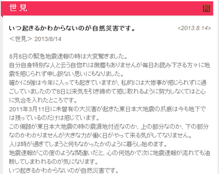 SnapCrab_NoName_2013-8-14_17-32-55_No-00.png